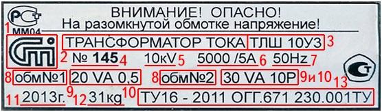 шильдик измерительного трансформатора тока