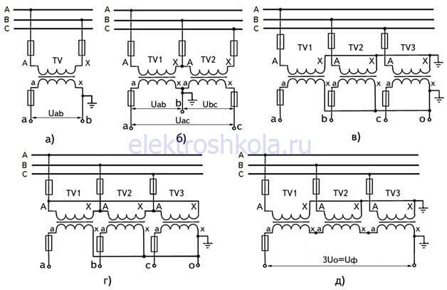 схемы подключения измерительных трансформаторов напряжения